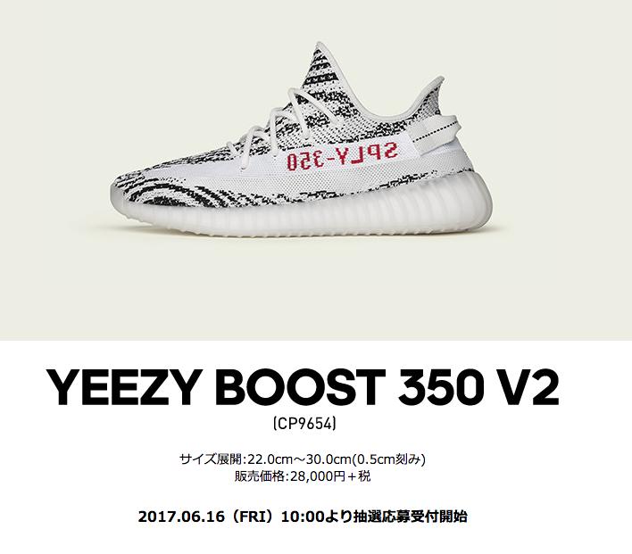 YEEZY BOOST 350 V2 ZEBRA(イージー ブースト 350 V2 ゼブラ)が再販決定!【6/24再販】