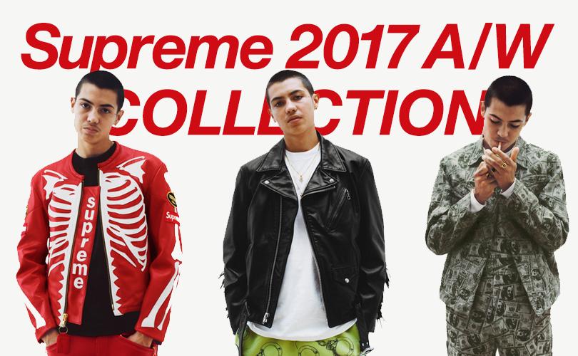 【Supreme 2017秋冬】8/19に発売開始のSupreme 2017秋冬コレクション全アイテムまとめ!