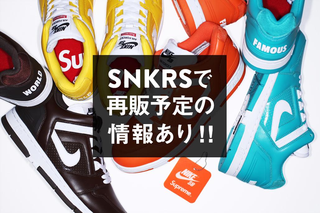 シュプリーム × ナイキSB エアフォース2がNIKE+SNKRSでの再販売の可能性あり