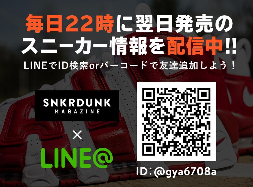 新作スニーカー情報をSNSで最速配信中!