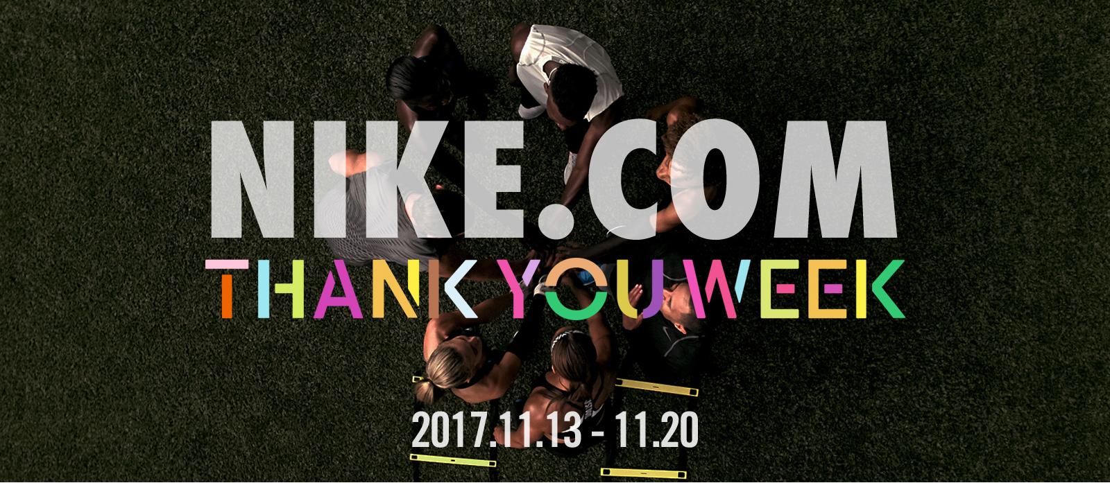 ナイキ オンラインストア4周年記念「THANK YOU WEEK」