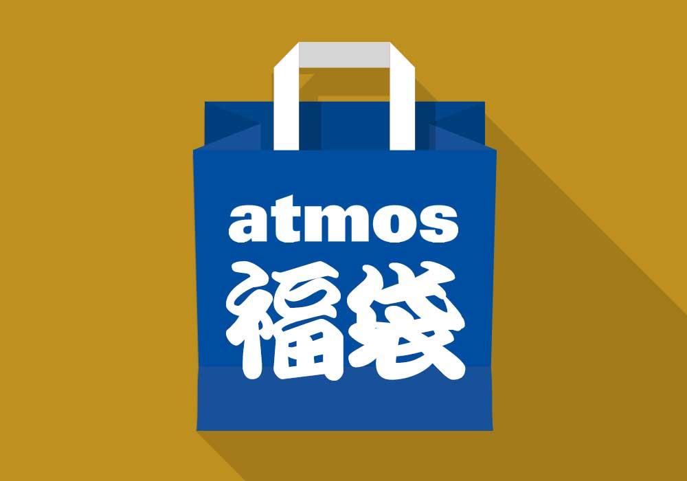 アトモス 2018年福袋 先行予約開始中!