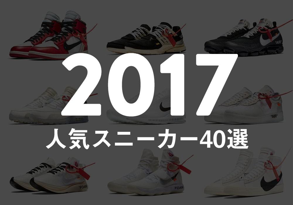 【2017年人気スニーカー40選!】今年発売された人気スニーカー40選!