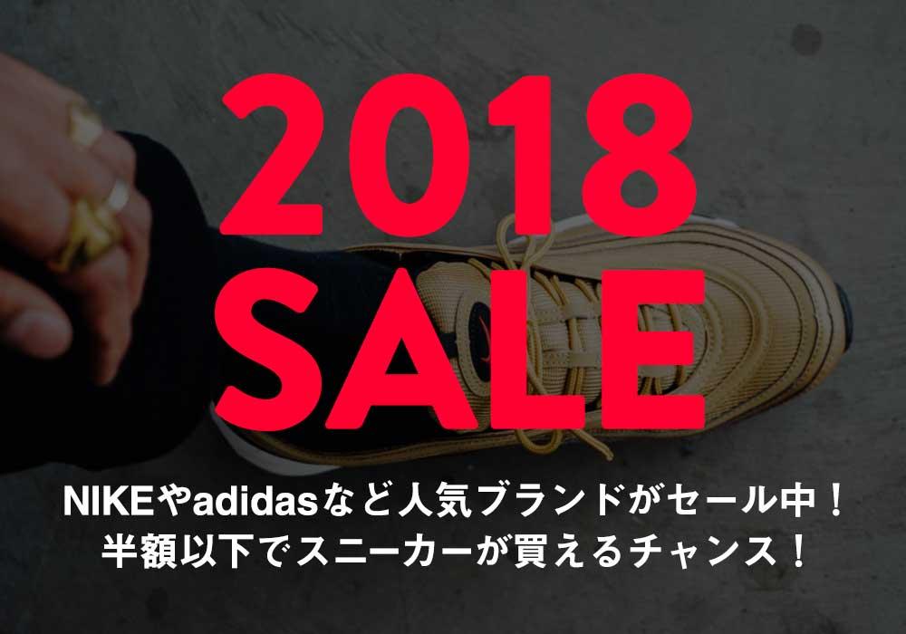【セール開催中!】NIKEやadidas、UNDEFEATEDなどで初売りセール開催中!