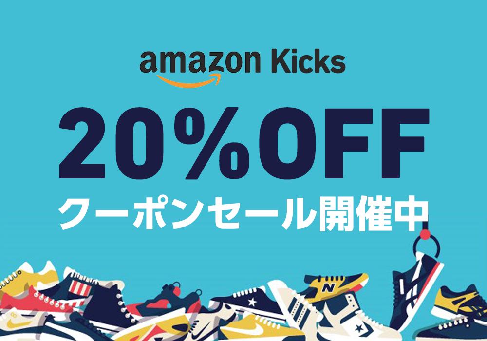 Amazon Kicksでスニーカーなどが最大20%OFFセール開催中!
