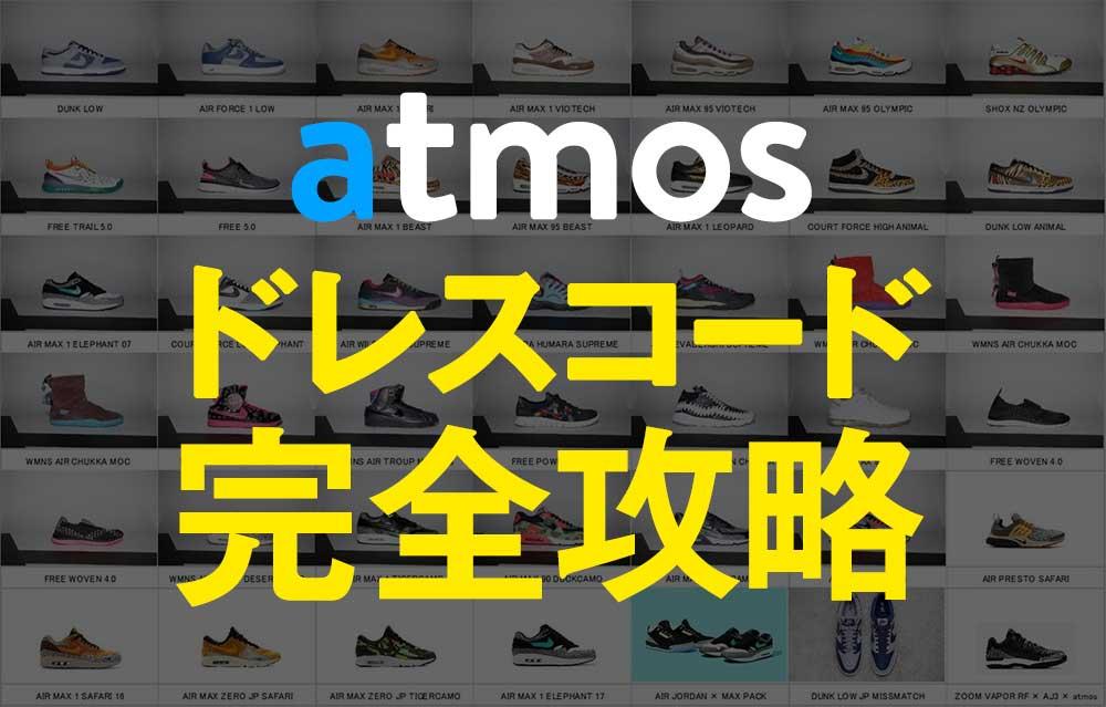 atmos(アトモス)ドレスコード完全攻略ガイド!
