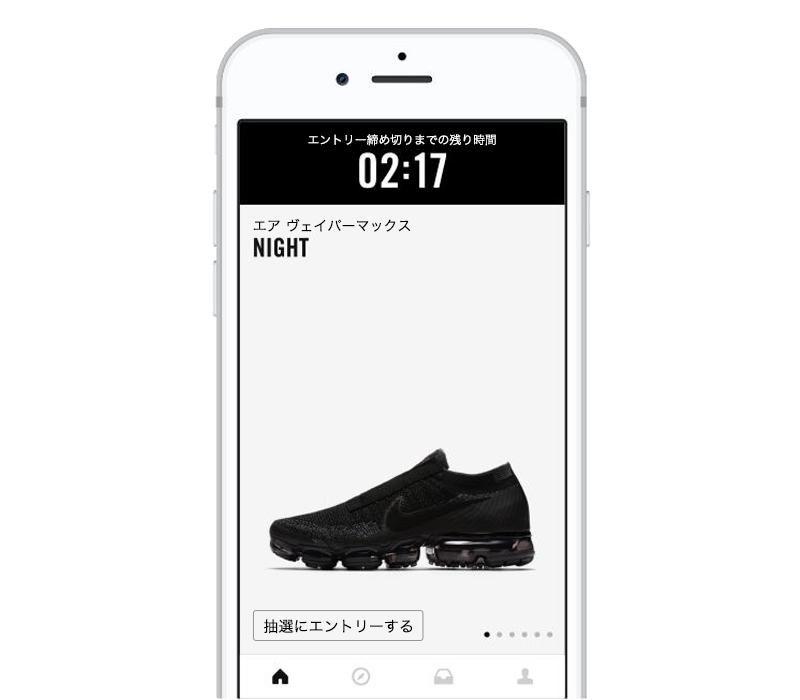 ナイキ SNKRSアプリが国内リリース