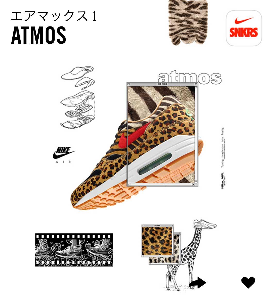 アトモス × ナイキ エアマックス1 & エアマックス95 アニマルパック