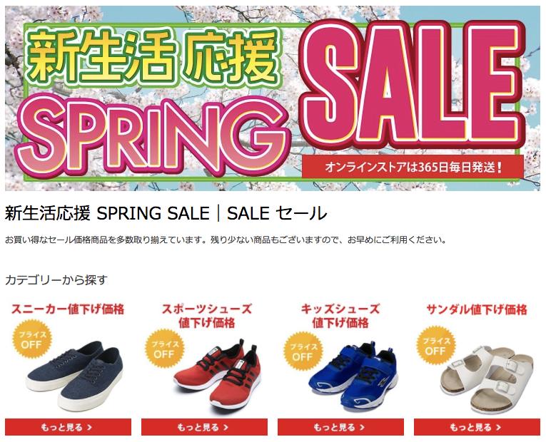 【最大70%OFF超】4月のおトクなセール情報!