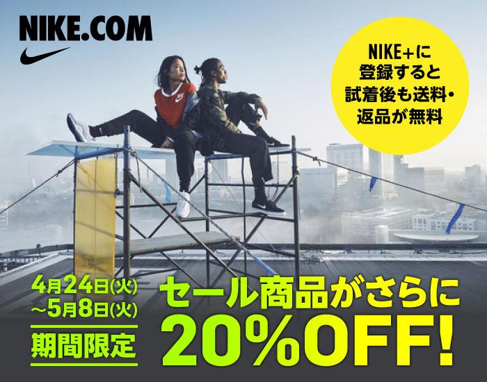 ナイキ 20%OFFのクリアランスセール開催!