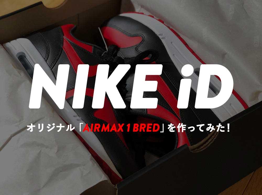 【ナイキiD】カスタマイズ可能なNIKE iDでオリジナルな一足をつくってみた!