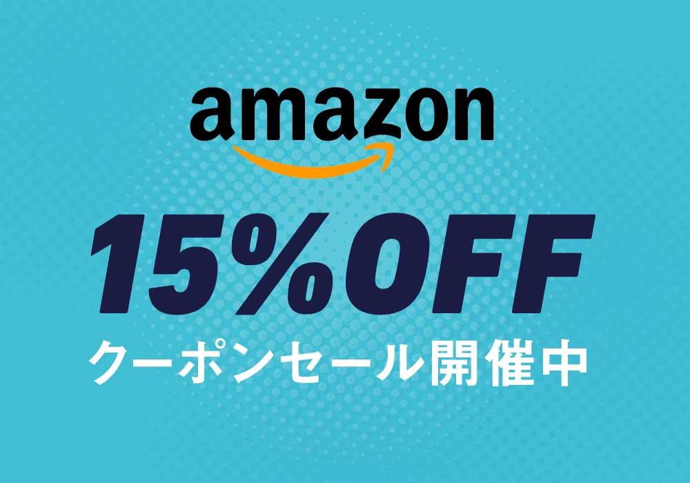 【15%OFFセール】Amazonでスニーカーなどがアパレル商品が15%OFFセール開催中!
