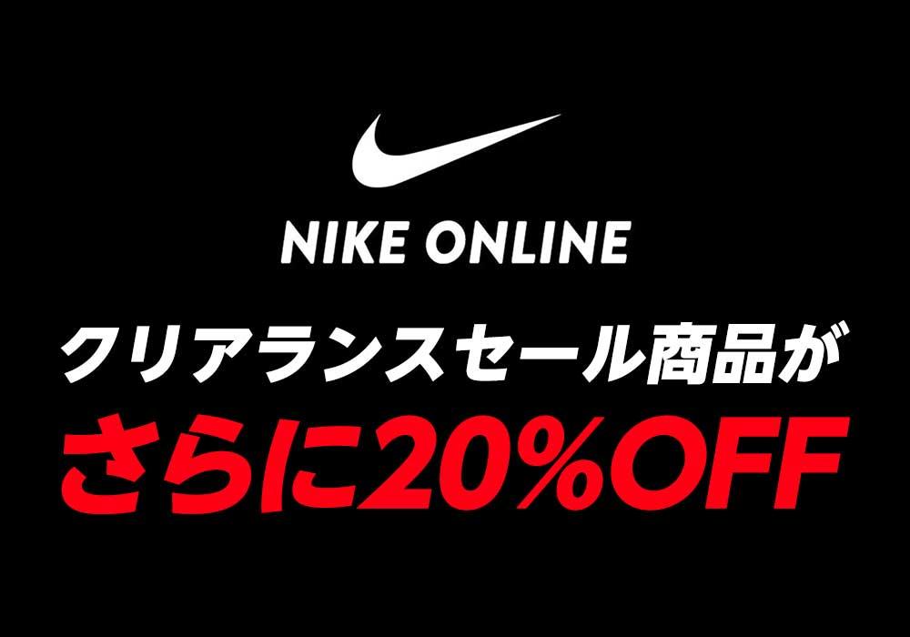【期間限定!】ナイキオンライン クリアランスセール商品がさらに20%OFF!
