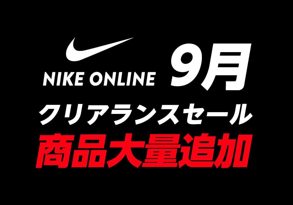 【9月セール】ナイキクリアランスセールに商品大量追加!
