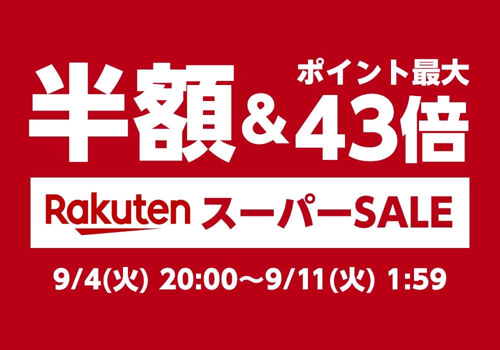 【半額セール】人気のスニーカーやアパレルが半額で買える!楽天スーパーセール開催!