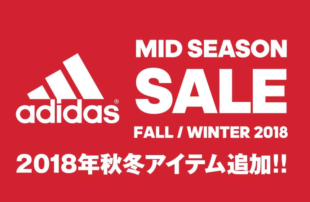 【2018秋冬セール】アディダスオンラインで4602商品がお得に買える!ミッドシーズンセール開催!