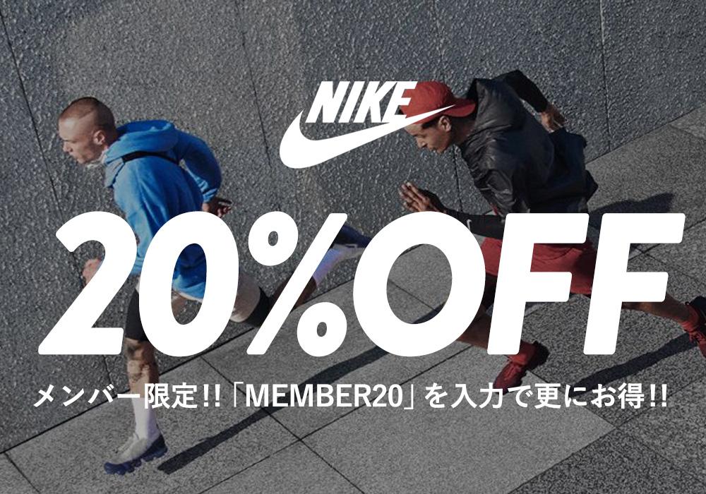 【20%お得!】ナイキクリアランスセールにてNike+メンバー限定クリアランスキャンペーン開催!