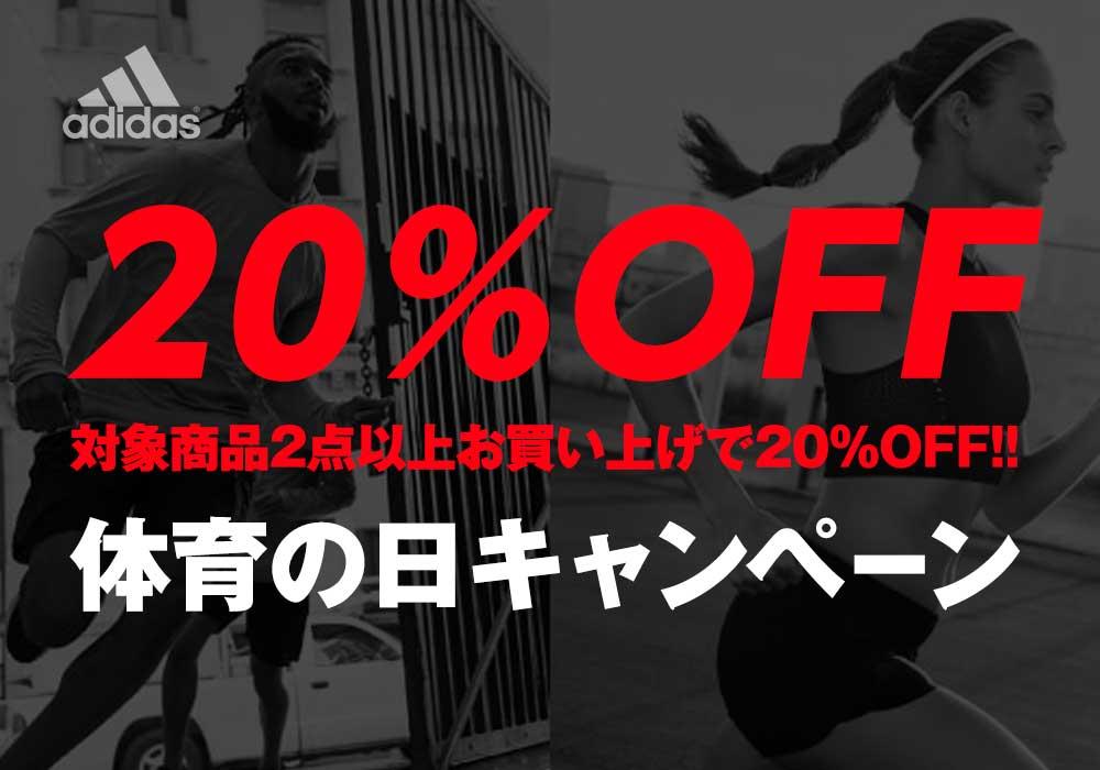 【体育の日キャンペーン!20%OFF】アディダスオンラインで体育の日キャンペーンが開催!