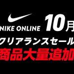 【10月セール】ナイキクリアランスセールに商品大量追加!