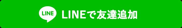スニーカーダンク公式LINE