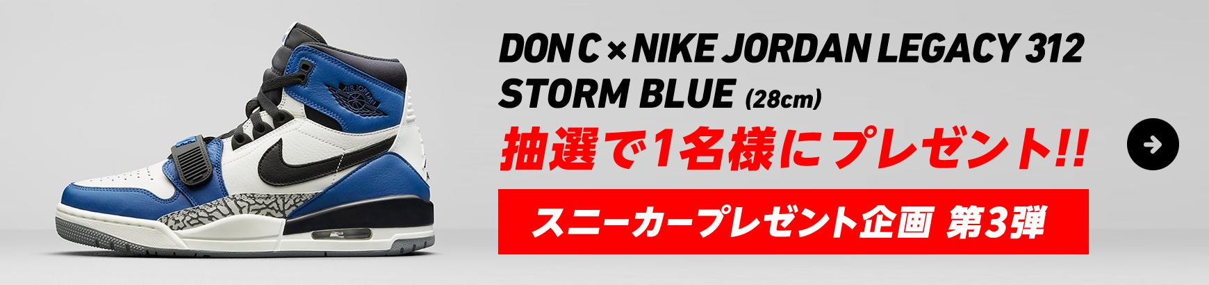 DON C × NIKE JORDAN LEGACY 312 STORM BLUEを抽選で一名様にプレゼント!