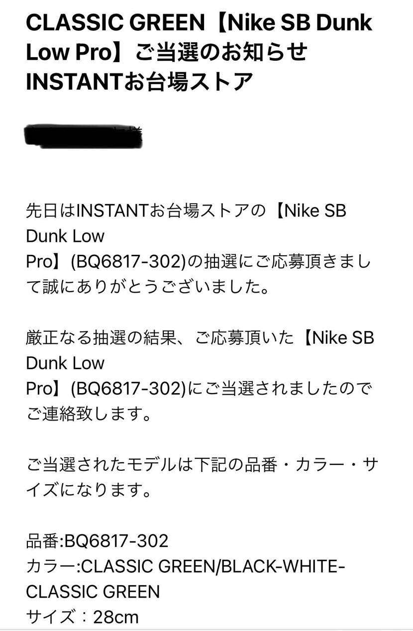 SNKRSではダメだったけど、INSTANTで初当選😁