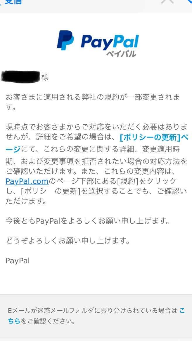 PayPalからメール来てビックリ(゚o゚;;  何か当たったかと思ったわ😵
