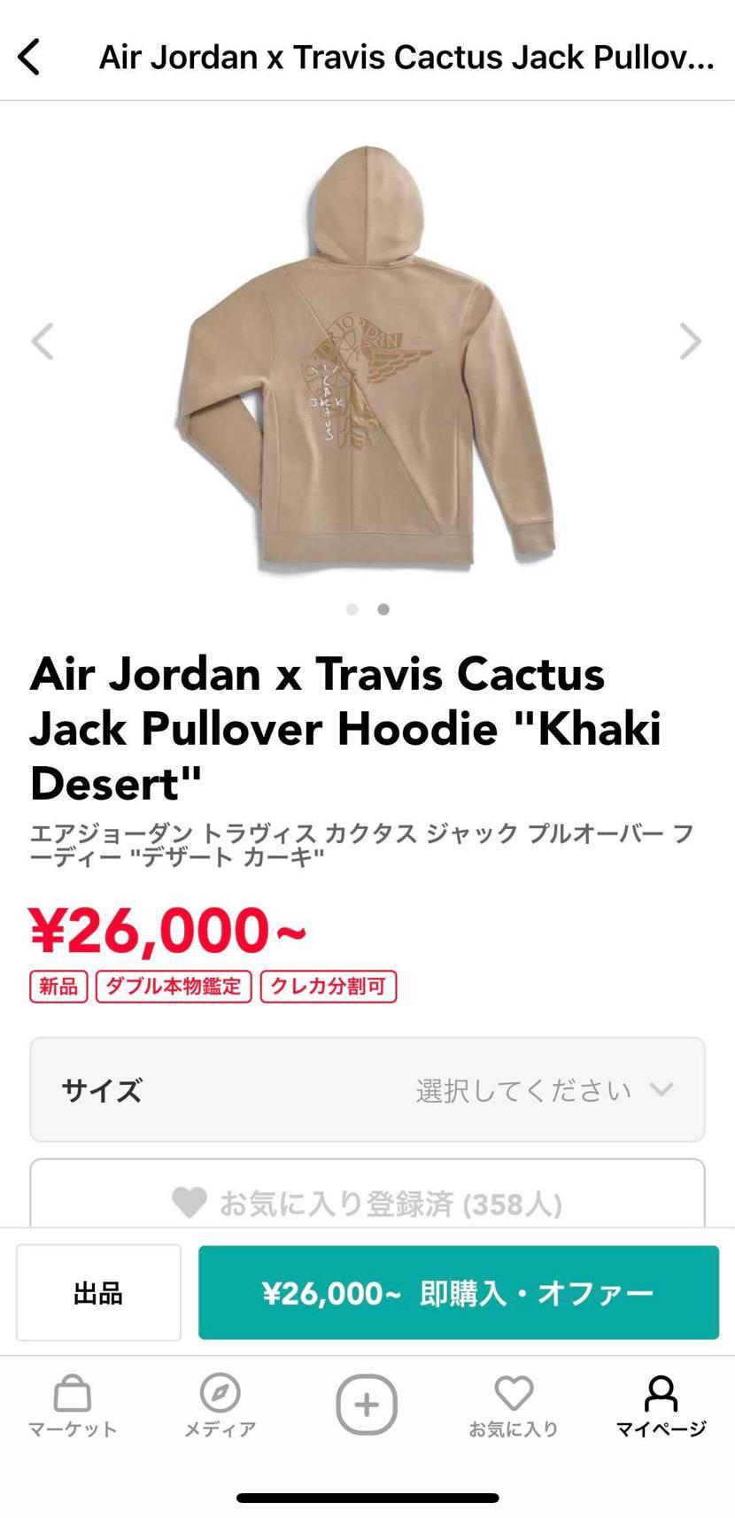 このパーカーとかTシャツとかってusサイズですかね?詳しい方居たら教えていただけ