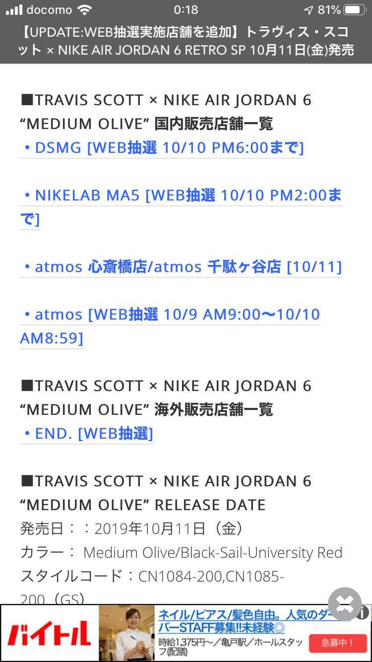 スニダンからMA5のサイトへ行くより、 sneakerNewsの情報から入った
