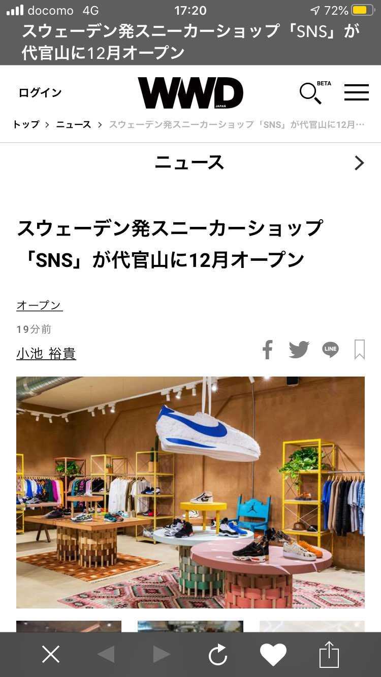 sns日本が来月代官山にオープン!