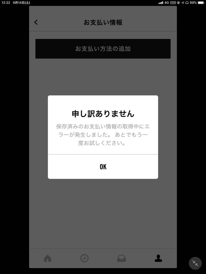 朝のリリースラッシュ以降、SNKRSアプリで購入しようとするとエラーが出るように
