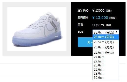 mita sneakersのサイト、9時からの販売開始直後にダウンしていましたが