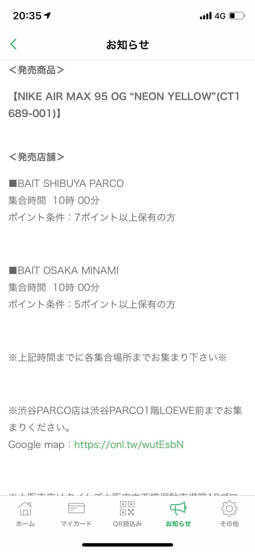 ボーダー低っ😂 大阪の人明日のAJ11とソックス買ったら参加権あるやん😂