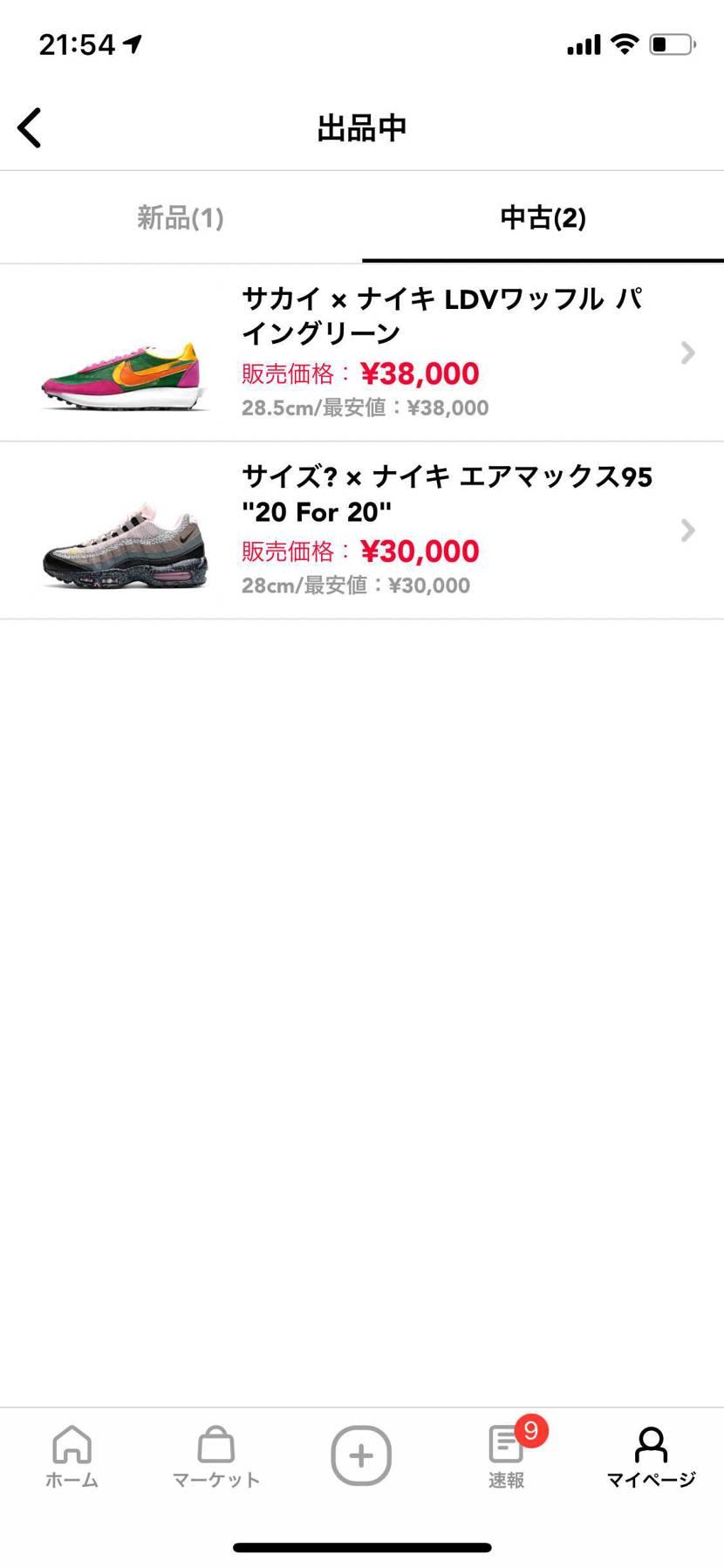 他の靴売れて送料浮くので6月2日まで値下げしてますー sacai パイングリー