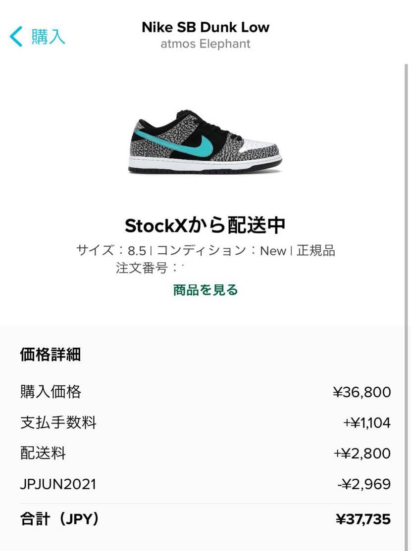 まもなく到着 スニーカー37,735円 輸入関税4,600円 チョイ安く済