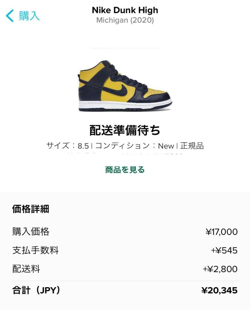 先ほどDHLからメール連絡ありまして、関税2,500円でした。20,345円+2