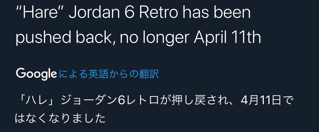 HARE AIR JORDAN6 RETROが、4月11日ではなくなり延期情報
