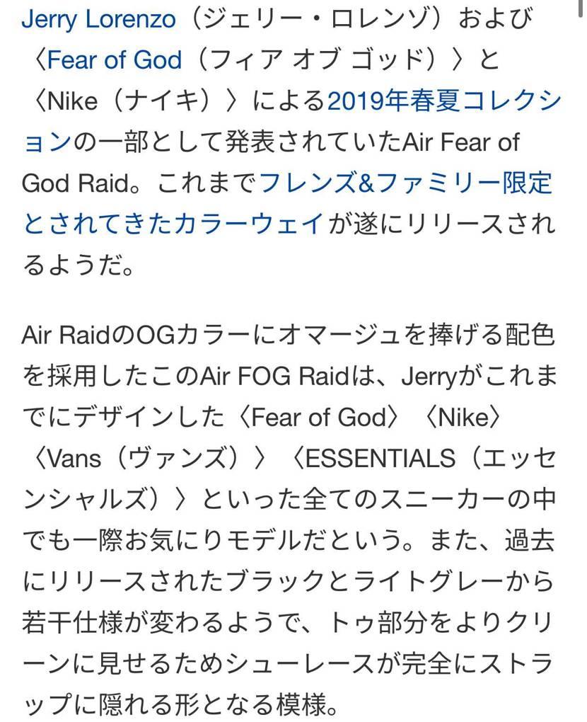Air Fear of God Raid🤭🤭 FF限定が遂にリリース!!!