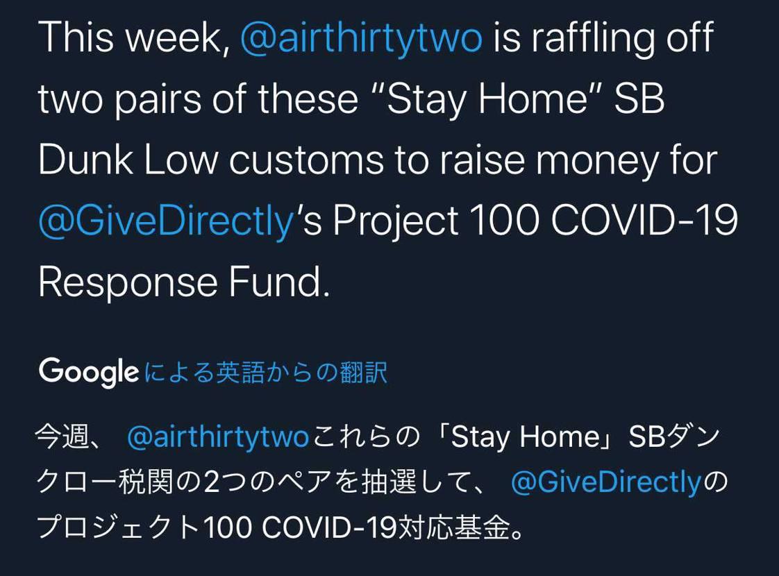 """NIKE SB DUNK LOW """"Stay Home"""" 今週チャリティー抽選"""