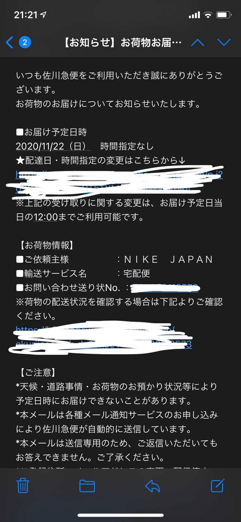 【早い到着だな】 24日到着予定が明日には手元に来る様子 東京都内です