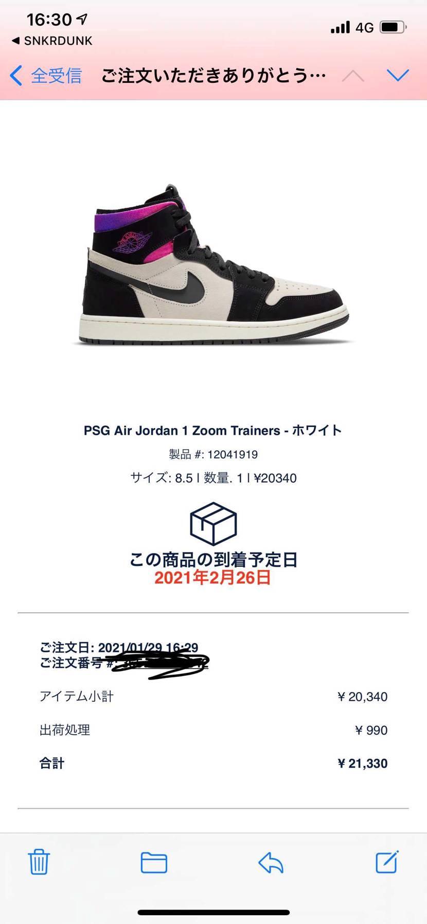 お、時間少し早いけど出たぞ… 買えたのか、はたまたちゃんと(日本大丈夫だよね?
