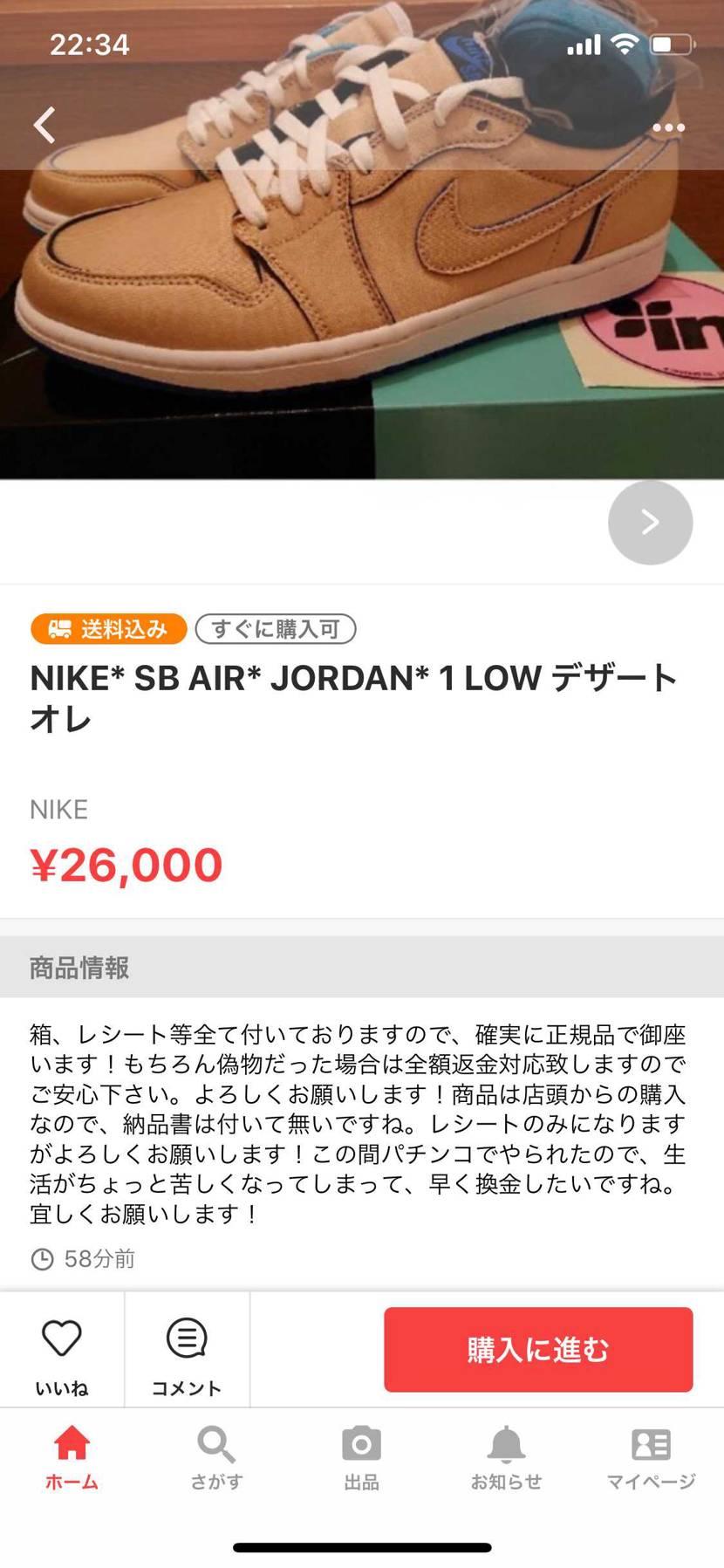 商品情報で笑ってたら大阪の評価0だった😡