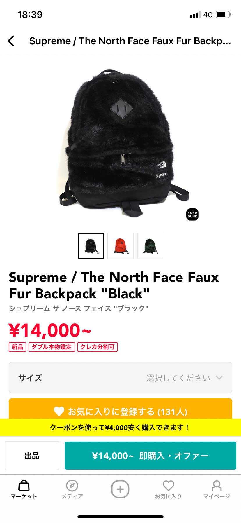 こちら12000で売って頂ける方いますか?