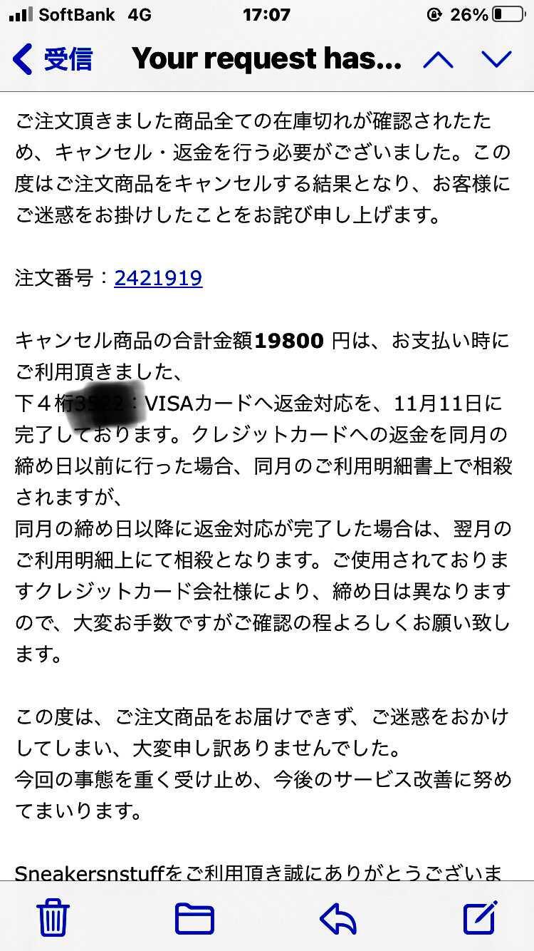 嫌な予感が的中で、SNSの当選メールから10日後にキャンセルのメールです。次回当