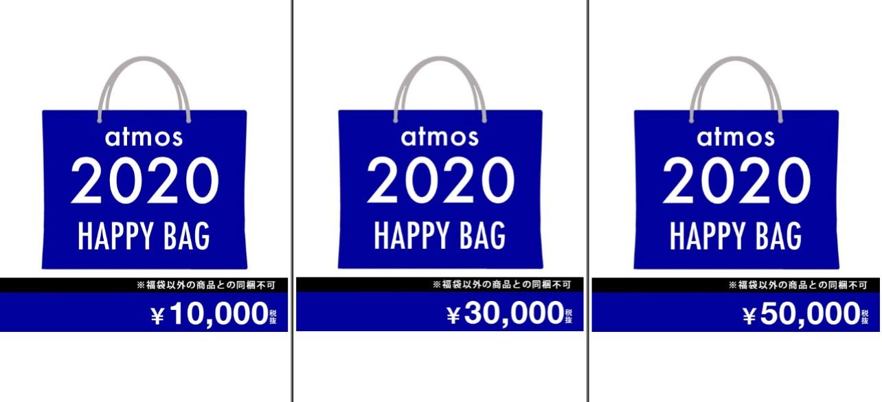 Atmosの福袋みなさんどうですか?  ¥10,000+TA