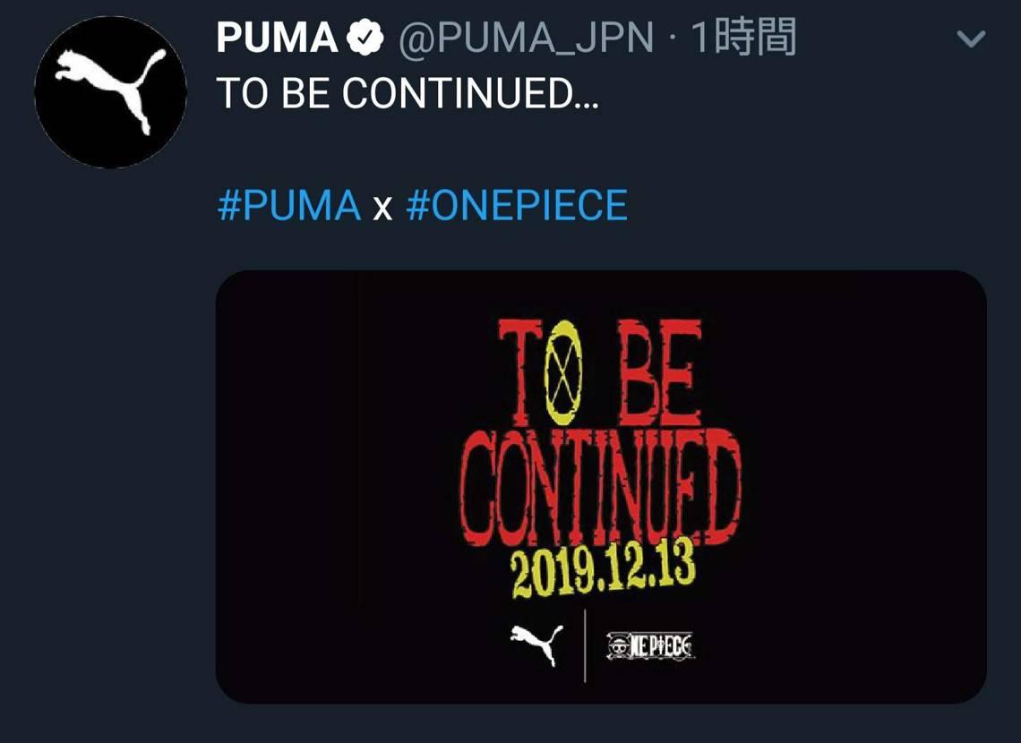 もういい…!もう… 休めっ…!休めっ…!  #puma #onepiece