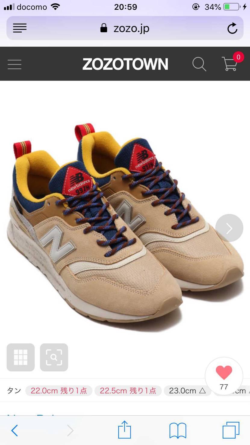 秋っぽい靴を見かけたので欲しくなる 登山靴みたいなカラーリングで古着やミリタリ
