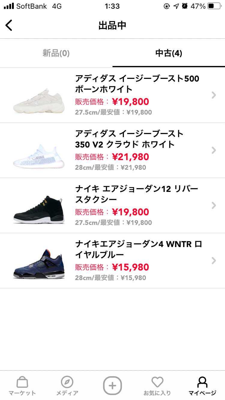 Jordan 4 Neonをご購入頂いた方、ありがとうございます!  まとめ