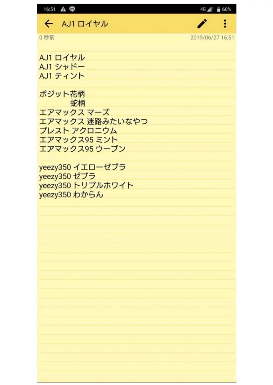 undefeated 広島のラインナップがTwitterで載ってました‼️ 目