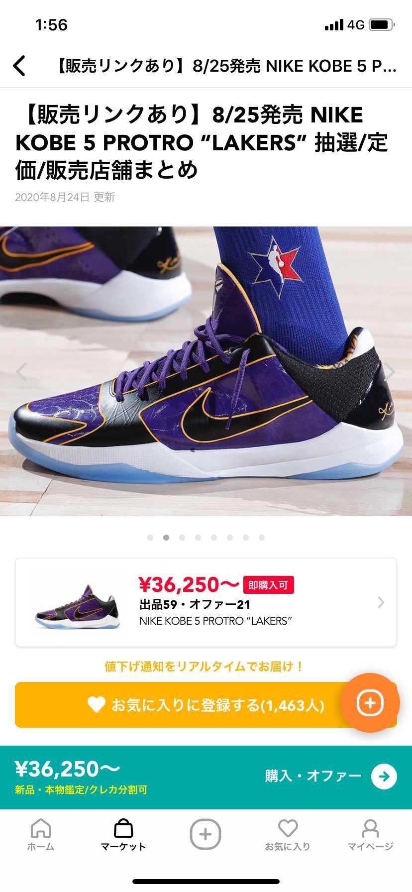 この靴下って売っていますか?